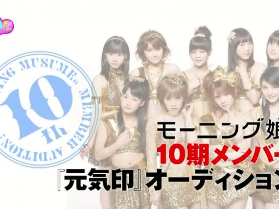 Hello! Pro Time – Morning Musume 10th Generation Boot Camp Part 1