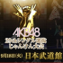AKB48's 29th Single Janken Tournament Results