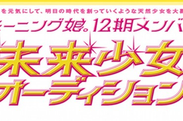Morning Musume's 12th Generation Auditions Announced
