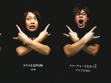 Maximum the Hormone – Yoshu Fukushu Review