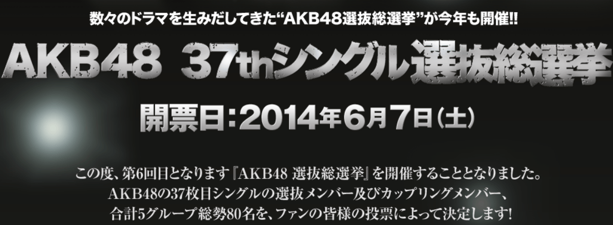 AKB48 37th Single Election