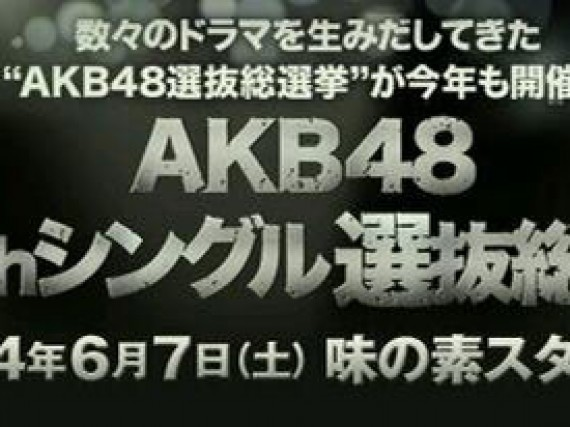 Selective Hearing Roundtable Ep. 22 – AKB48 37th Single Election Predictions