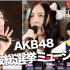 The 2015 AKB48 Sousenkyo Museum Opens