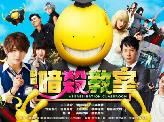 Random Viewing: Assassination Classroom