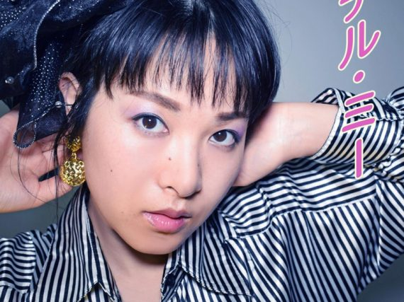 BESPA KUMAMERO Releases 15th Anniversary Single