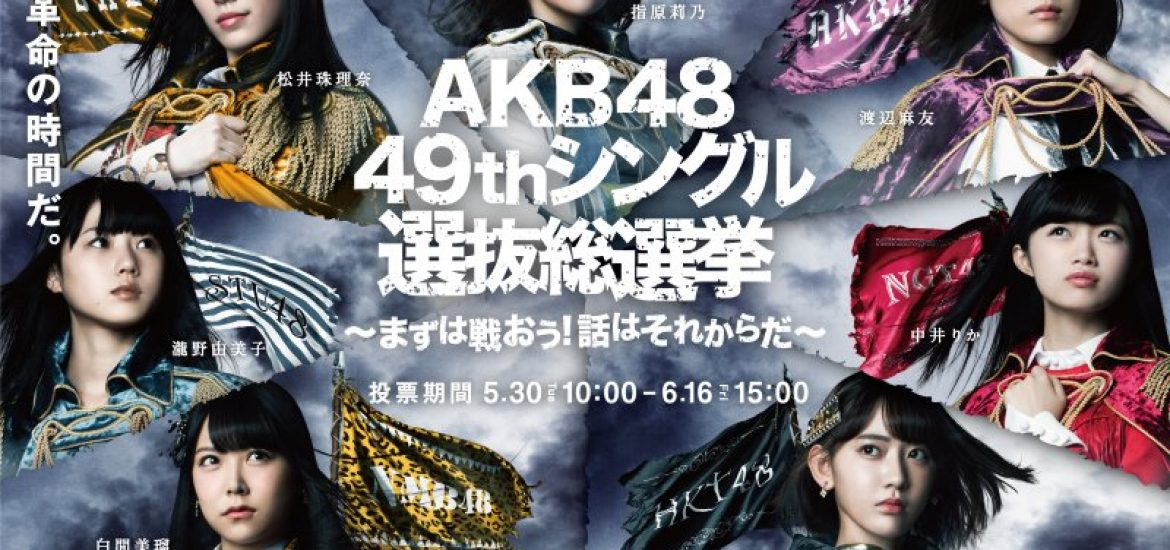 AKB48 49th Single Senbatsu Election Results