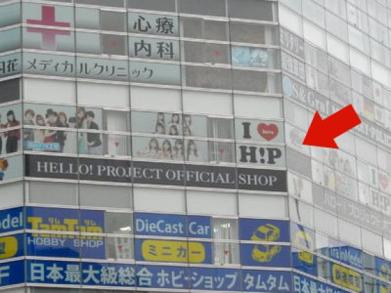The Guide to H!P Trips in Japan : Part 4 – All The Other Little Events