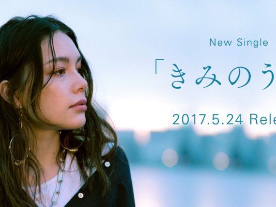 Yasuda Rei – Kimi no Uta Review
