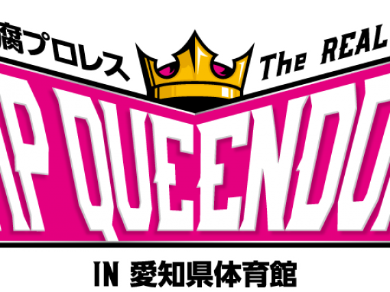Random Viewing: Tofu Pro Wrestling THE REAL 2018 WIP Queendom