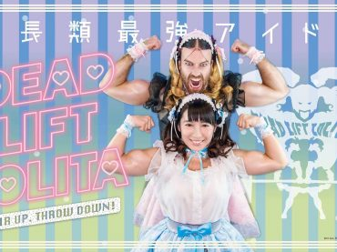 HYPER JAPAN Festival 2018 Interview – DEADLIFT LOLITA
