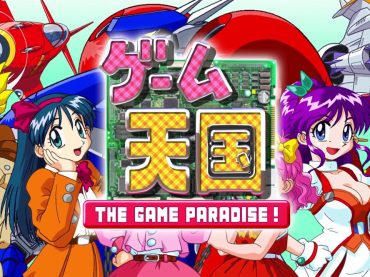 Game Review: Game Tengoku CruisinMix