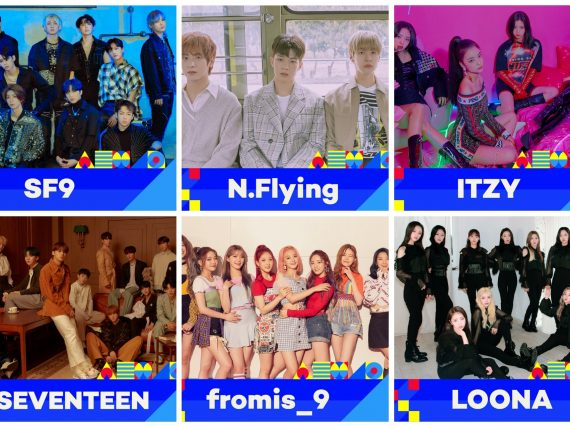 ITZY, FROMIS_9, LOONA, N.FLYING, SEVENTEEN, SF9 FINALIZE LINEUP FOR KCON LA
