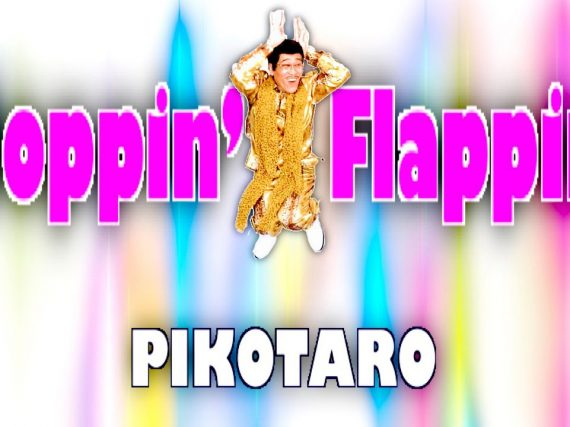 "PIKOTARO creates insane ""HOPPIN' FLAPPIN'"" workout to cure stay-at-home blues"