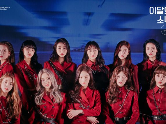 LOONA – [#] Review