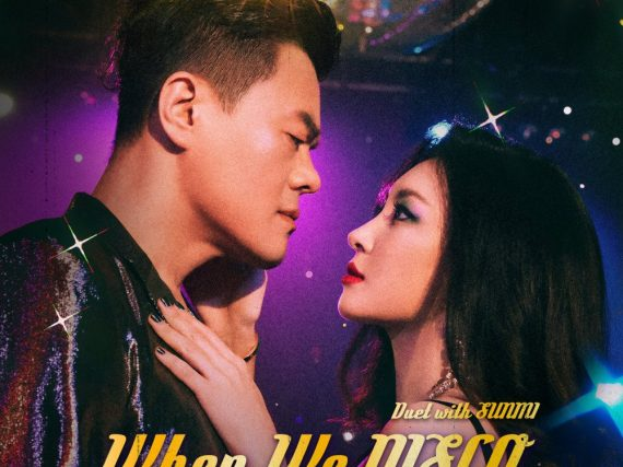 JYP – When We Disco (Selective Hearing Remix)